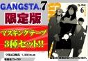 【コミック】GANGSTA.(7) 限定版 の画像