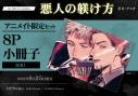 【コミック】悪人の躾け方 アニメイト限定セット【8P小冊子付き】の画像