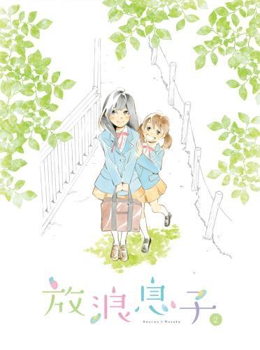 【Blu-ray】TV 放浪息子 2