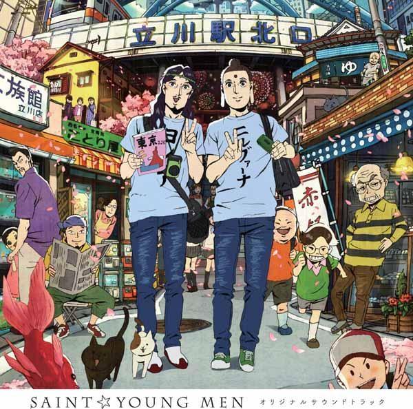 【サウンドトラック】映画 聖☆おにいさん オリジナルサウンドトラック
