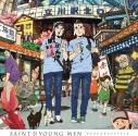 【サウンドトラック】映画 聖☆おにいさん オリジナルサウンドトラックの画像