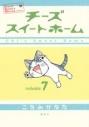 【コミック】チーズスイートホーム(7)の画像