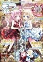 【雑誌】E☆2(えつ) Vol.62の画像