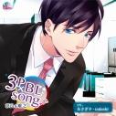 【ドラマCD】3P×BL SONG♪ 彰良&唯之 (CV.あさぎ夕・tadashi)の画像