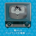 【アルバム】懐かしのテレビアニメ主題歌ベストの画像