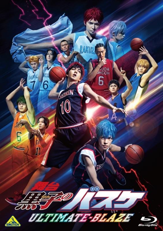 【Blu-ray】舞台 黒子のバスケ ULTIMATE-BLAZE