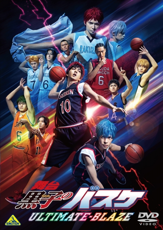 【DVD】舞台 黒子のバスケ ULTIMATE-BLAZE