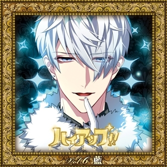 【ドラマCD】ハイアップ!! Vol.6 藍(CV.古川慎)