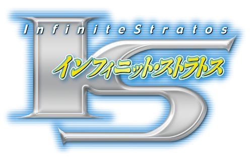 【DVD】IS<インフィニット・ストラトス>コンプリート DVD BOX