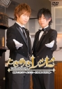 【DVD】ときめきレシピ 執事レストランへようこそ ~代永翼&山下大輝~の画像