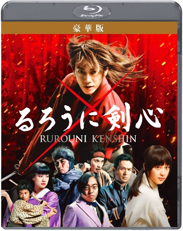 【Blu-ray】映画 実写版 るろうに剣心 豪華版