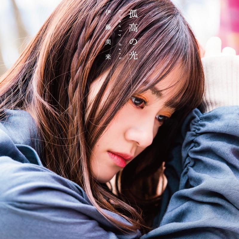 【主題歌】TV プランダラ 第2クールOP「孤高の光 Lonely dark」/伊藤美来 DVD付限定盤