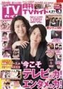 【雑誌】月刊TVガイド静岡版 2020年6月号の画像