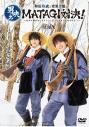 【DVD】和田雅成と安里勇哉の男映えMATAGI対決! ~だから僕たちリアクション芸人じゃないんですけど!?~ 後編の画像