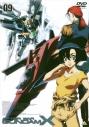 【DVD】TV 機動新世紀ガンダムX 9の画像