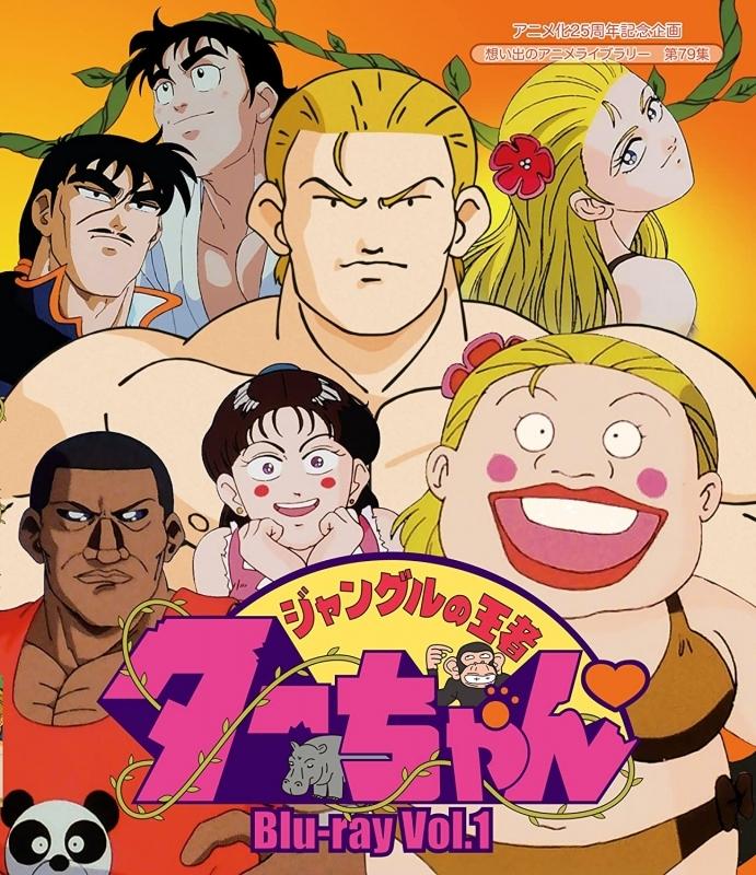 【Blu-ray】アニメ化25周年記念企画 想い出のアニメライブラリー 第79集 ジャングルの王者ターちゃん Vol.1