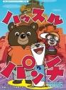 【DVD】放送開始50周年記念企画 想い出のアニメライブラリー 第54集 ハッスルパンチ DVD-BOX デジタルリマスター版の画像