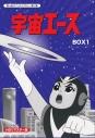 【DVD】放送開始50周年記念 想い出のアニメライブラリー 第47集 宇宙エース HDリマスター DVD-BOX1の画像