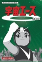 【DVD】放送開始50周年記念 想い出のアニメライブラリー 第47集 宇宙エース HDリマスター DVD-BOX2の画像