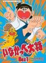【DVD】放送開始45周年記念 想い出のアニメライブラリー 第43集 いなかっぺ大将 HDリマスター DVD-BOX1 リマスター版の画像