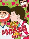 【DVD】放送開始45周年記念 想い出のアニメライブラリー 第43集 いなかっぺ大将 HDリマスター DVD-BOX2リマスター版の画像
