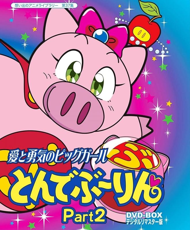 【DVD】放送開始20周年記念企画 想い出のアニメライブラリー 第37集 愛と勇気のピッグガール とんでぶーりんDVD-BOX デジタルリマスター版 Part2