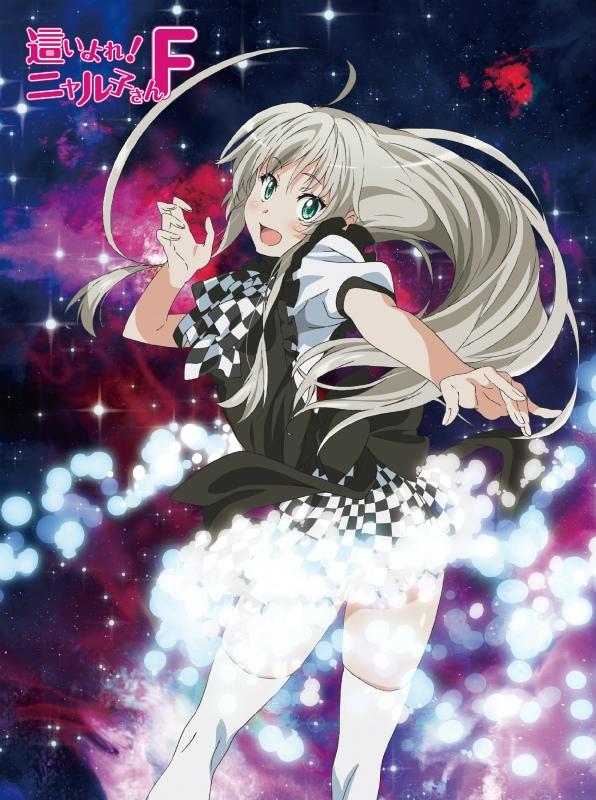 【Blu-ray】OVA 這いよれ!ニャル子さんF 初回限定版