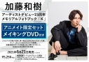【写真集】加藤和樹アーティストデビュー15周年メモリアルフォトブック 「K」 アニメイト限定セット【メイキングDVD付き】の画像