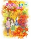 【DVD】TV のんのんびより のんすとっぷ 第3巻の画像
