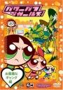【DVD】TV パワーパフガールズ お邪魔なギャング編の画像