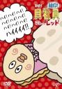 【DVD】TV ZIP! Presents 朝だよ!貝社員 ベストセレクション レッドの画像