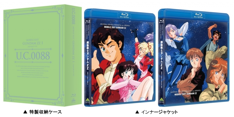 【Blu-ray】U.C.ガンダムBlu-rayライブラリーズ 機動戦士ガンダムZZ I