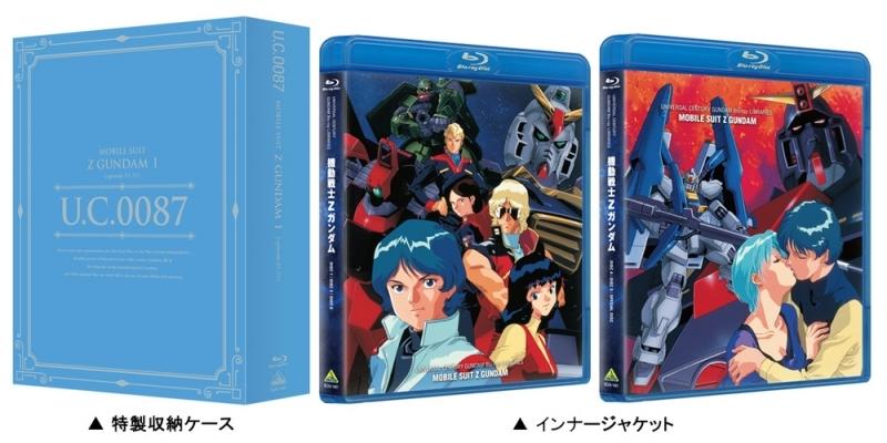 【Blu-ray】U.C.ガンダムBlu-rayライブラリーズ 機動戦士Zガンダム I