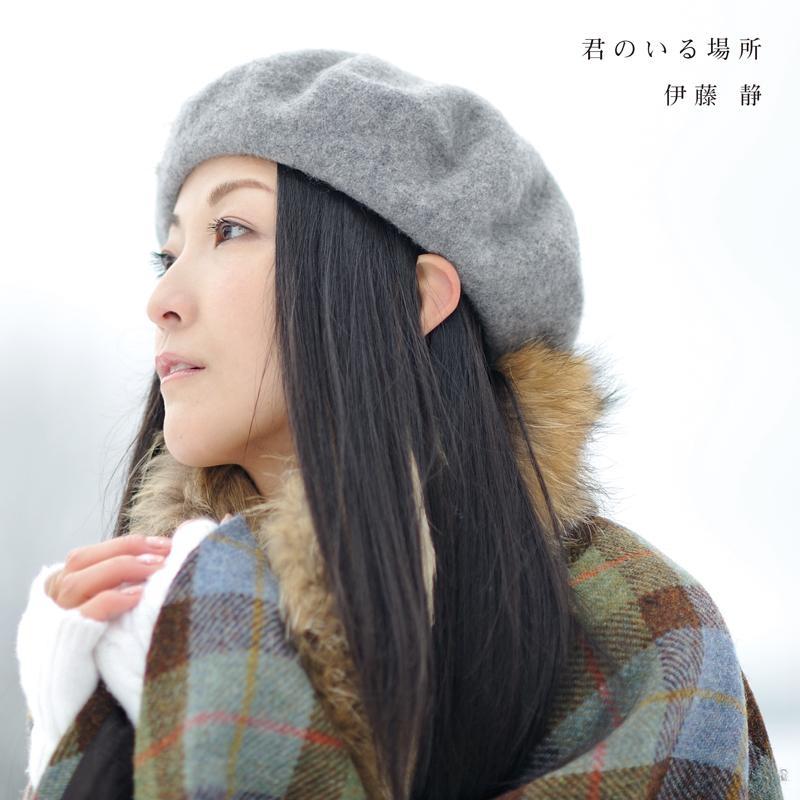 【マキシシングル】伊藤静/君のいる場所 DVD付