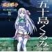 TV 魔法戦争 キャラクターCD IV 五十島くるみ (CV.瀬戸麻沙美)