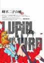 【DVD】LUPIN THE III RD 峰不二子の嘘 通常版の画像