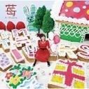 【アルバム】前田愛・favorite child*ai maeda・*ASTERISK/苺 通常盤の画像