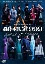 【DVD】銀河鉄道999 40周年記念作品 舞台 銀河鉄道999 -GALAXY OPERA-の画像