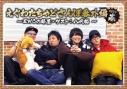 【DVD】えぐわたちゃどさんぽ番外編・2020春 ~EWCの部屋・ゲスト:八代拓~の画像