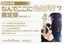 【コミック】なんでここに先生が!?(7) DVD付き限定版の画像