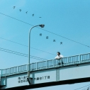 【アルバム】岩田光央/グライダーの画像