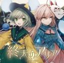 【同人CD】少女フラクタル/終天のアリアの画像