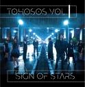【同人CD】幽閉サテライト,魂音泉,少女フラクタル/東方SOS vol.1 ~ Sign of Starsの画像