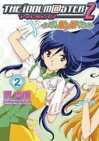 【コミック】アイドルマスター2 眠り姫(2)