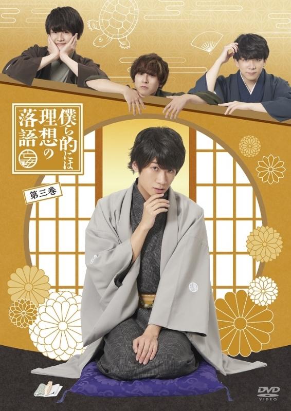 【DVD】TV 僕ら的には理想の落語 三巻