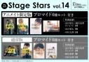 【ムック】TVガイドStage Stars vol.14 通常版の画像