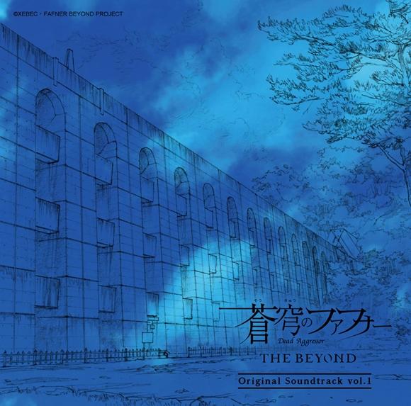 【サウンドトラック】劇場版 蒼穹のファフナー THE BEYOND オリジナルサウンドトラック vol.1
