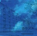 【サウンドトラック】蒼穹のファフナー THE BEYOND オリジナルサウンドトラック vol.1の画像