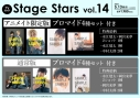 【ムック】TVガイドStage Stars vol.14 アニメイト限定版の画像