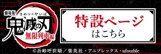 劇場版「鬼滅の刃」無限列車編』特設ページ